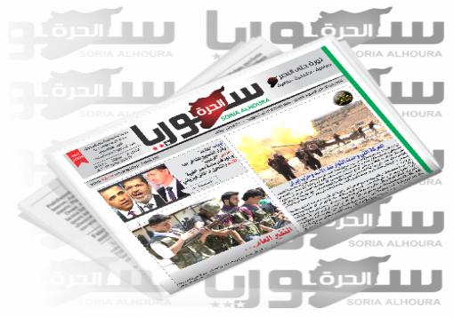 صورة جريدة سورية الحرة – العدد العاشر