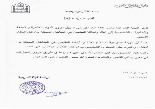 صورة الهيئة الشرعية تصدر قرارا تسمح بنقل االاغذية الى المناطق الغير محررة