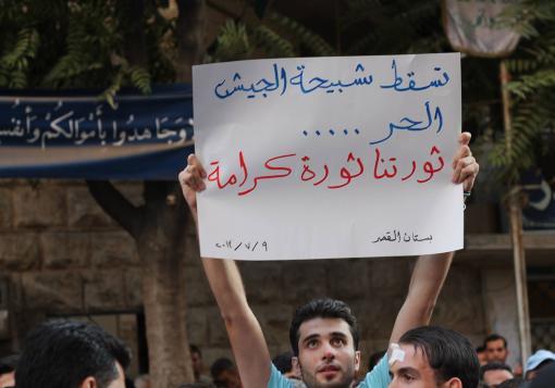 صورة الهيئة الشرعية تعتقل عناصر من حاجز الزير في بستان القصر
