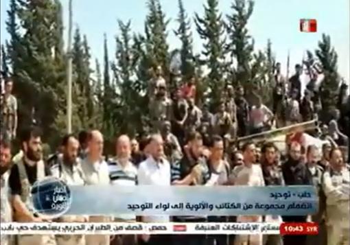 صورة شهبا_برس    تقرير لمراسل شهبا برس عن انضمام عدة كتائب وألوية إلى لواء التوحيد عُرض على قناة سوريا الغد