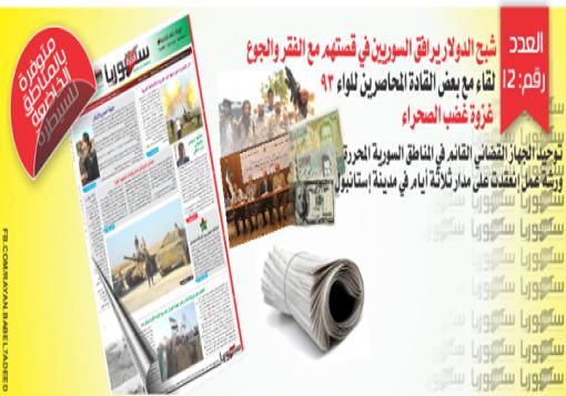 صورة شهبا_برس || صدر العدد الثاني عشر من جريدة سورية الحرة