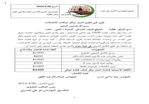 صورة تقرير عن واقع الاتصالات في محافظة حلب وريفها