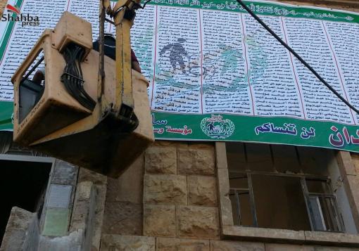 صورة شهبا برس || تثبيت لوحة بأسماء شهداء مدينة عندان من قبل مؤسسة وسام البتول للأعمال الخيرية
