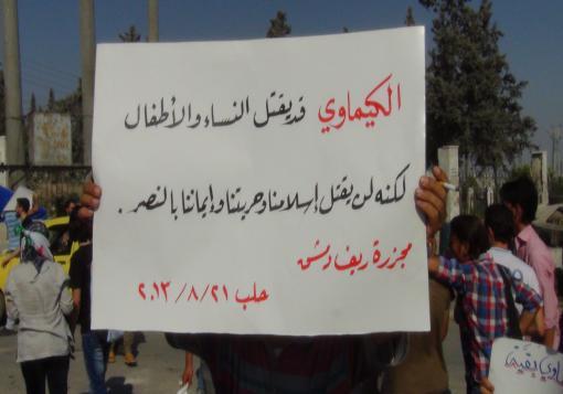صورة من مظاهرة حي الشعار التي نددت بالمجزرة التي استعمل فيها جيش الأسد السلاح الكيماوي في ريف دمشق