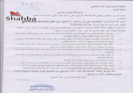 صورة ريف حلب – العيس : بيان من الهيئة الشرعيّة يحظر استخدام الغطاسات الكهربائيّة
