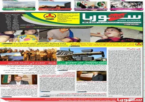 صورة العدد الثالث عشر من جريدة سورية الحرة
