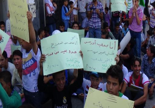 """صورة منبج : اعتصام طلابي تحت عنوان """" مدرستي املي """""""