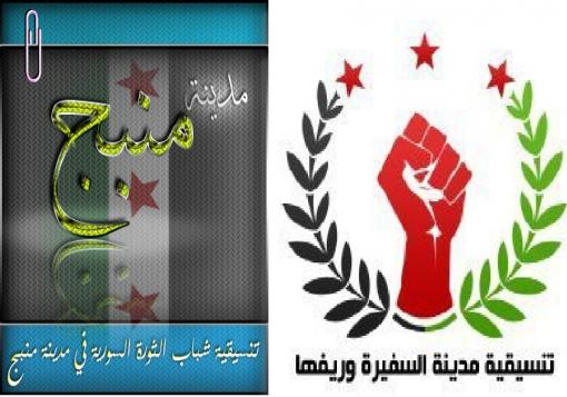 صورة نشطاء السفيرة يصدرون بيانا يدينون به مظاهرات منبج بشان مدارس منبج