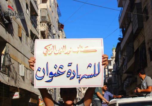 صورة عدسة شهبا برس : تشييع رمزي لشهداء حي صلاح الدين في السفيرة