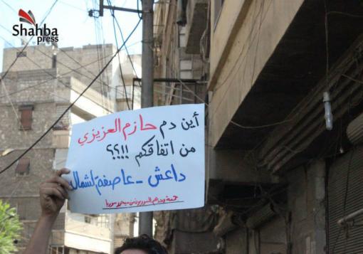 صورة عدسة شهبا برس في مظاهرة حي بستان القصر اليوم