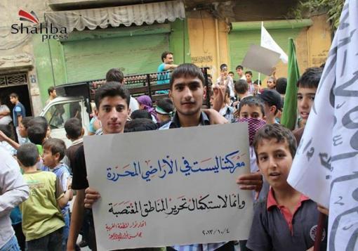 صورة عدسة شهبا برس في مظاهرة حي صلاح الدين بجمعة شكرا تركيا