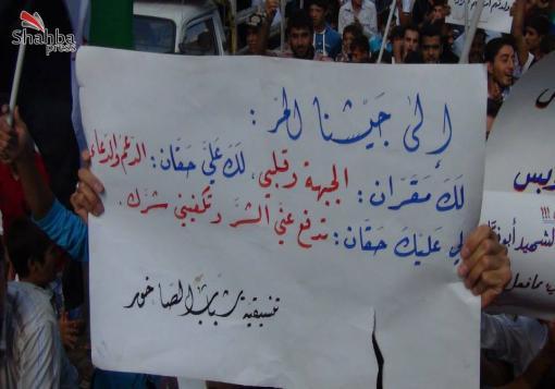 صورة عدسة شهبا برس في مظاهرة حي بعيدين بحلب