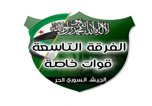 صورة الفرقة التاسعة تنفي اي تواجد لها في مدينة حلب