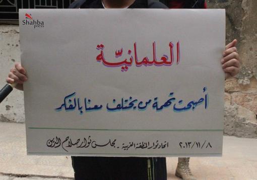 صورة عدسة شهبا برس في مظاهرة حيّ صلاح الدين في حلب 8-11-2013