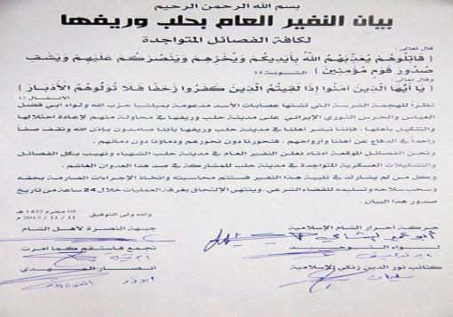صورة فصائل عسكرية كبرى تعلن  النفير العام في حلب