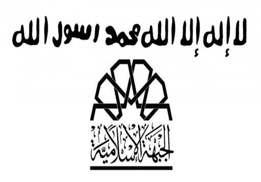 صورة مناشدة للجبهة الإسلامية بضرورة وجود هيئة عليا لأدارة الموارد الإقتصادية والتشغيل