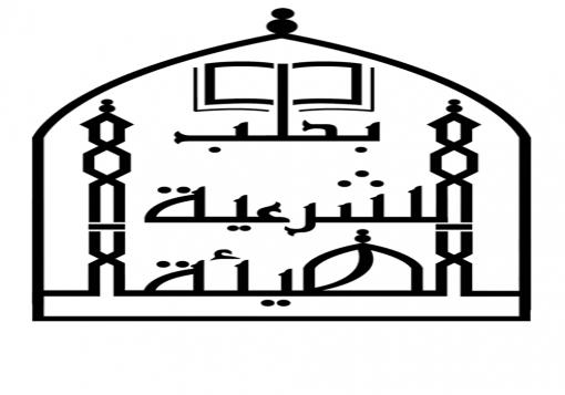 صورة الهيئة الشرعية تحذر من الاعتداء على أي مقر تابع لها !