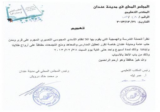 صورة توقف العملية التعليمية في عندان بسبب القصف
