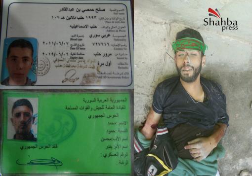 صورة مقتل العديد من قوات النظام و  تجدد الاشتباكات في تلة الشيخ يوسف