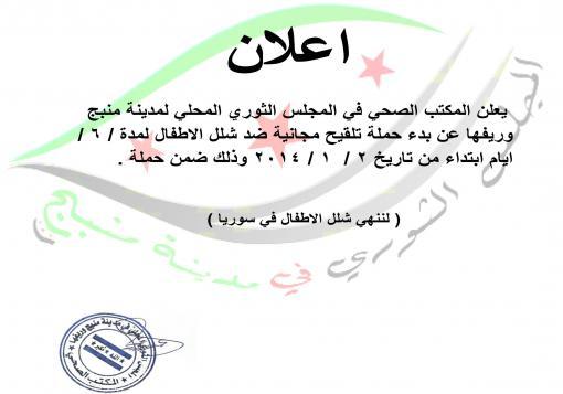 """صورة الإعلان عن حملة """" لننهي شلل الأطفال في سوريا """" في مدينة منبج"""
