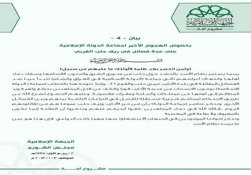 """صورة الجبهة الاسلامية  تطالب فصيل """"  الدولة """" الى الاحتكام لشرع الله و حقن دماء المسلمين ."""