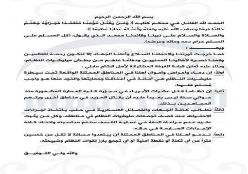 صورة بيان لغرفة عمليات أهل الشام بحلب