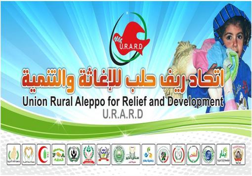 صورة الإعلان عن تشكيل أتحاد منظمات اغاثية في ريف حلب