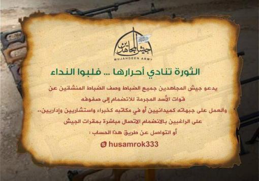 صورة جيش المجاهدين يعلن عن إستعداده لإستيعاب الضباط المنشقين في صفوفه
