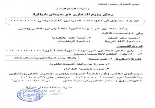 صورة افتتاح أول معهد لإعداد المدرسين في ريف حلب