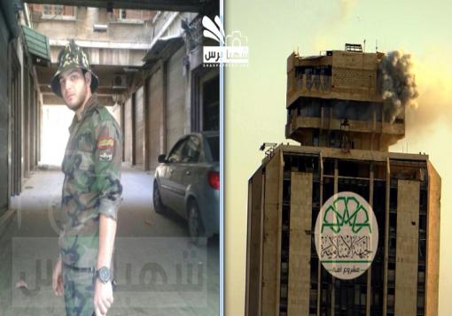 """صورة شهبا برس تنشر صورة  قناص  القصر البلدي الذي قتلته """" الجبهة الإسلامية """"  بالأمس ,  و معلومات عن جرح 5 آخرين ."""