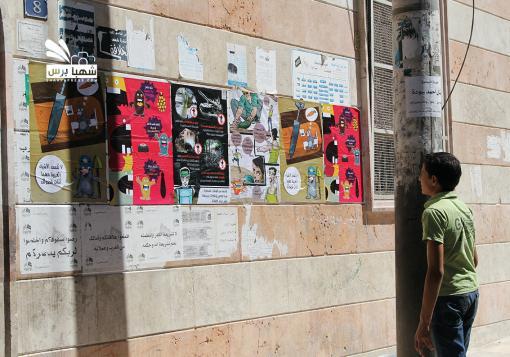 صورة حملة للتوعية من  مخلفات البراميل و الصواريخ في أخطر مدينة في العالم