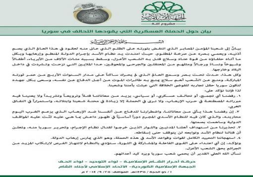 صورة بيان مشترك للجبهة الاسلامية وأجناد الشام حول التحالف العسكري الدولي