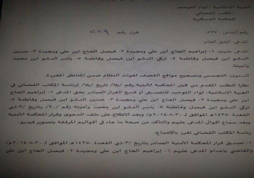 صورة المؤسسة الأمنية بالجبهة الإسلامية تعدم خلية مؤلفة من خمسة أشخاص