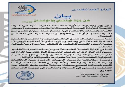 صورة الإدارة العامة للخدمات تعلن عن توقف عملها بحلب