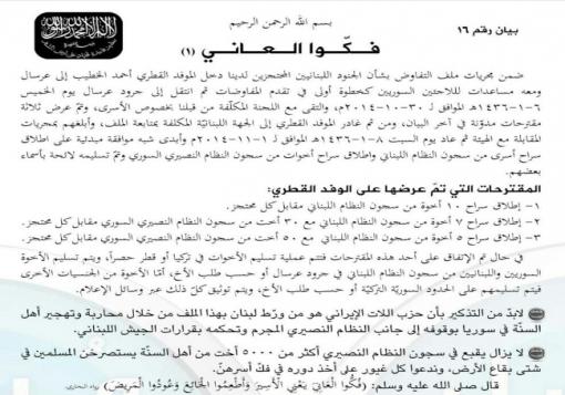 """صورة جبهة النصرة تصدر بياناً رقم 16 بعنوان """" فكوا العاني """""""