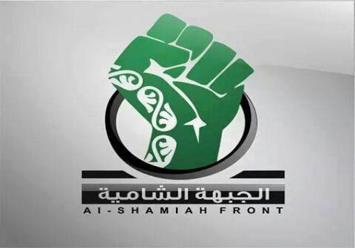 """صورة إندماج بعض فصائل حلب تحت مسمى """" الجبهة الشامية """""""