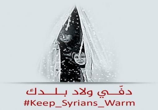 صورة سوريون يطلقون حملتي  دفئ وسلام ودفّي ولاد بلدك