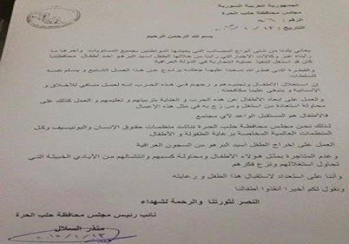 صورة قوى ثورية تطالب الحكومة العراقية بالطفل البريئ الذي جنده تنظيم الدولة