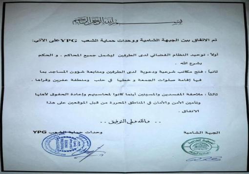 صورة الجبهة الشامية وواحدات الحماية الكردية : اتفاق على ملاحقة المفسدين