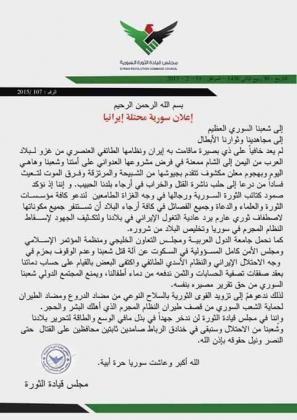 صورة مجلس قيادة الثورة يطالب في بيان بدعم الفصائل المقاتلة
