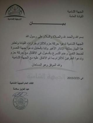 صورة خلاف النصرة وحزم يتصدر المشهد وقوات الأسد تقصف قرى ريف إدلب