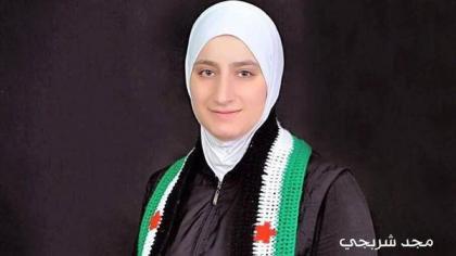 """صورة ناشطة سورية تفوز بجائزة """"المرأة الشجاعة"""" في أميركا"""