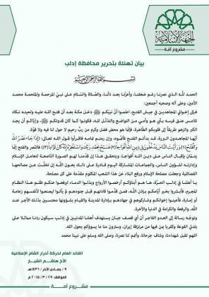 صورة أمير حركة أحرار الشام الإسلامية: من قدَّموا قادتهم قبل جنودهم لم يأتوا ليصنعوا لأنفسهم زعامة أو إمارة.
