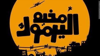 صورة مقاتلوا داعش يشتبكون مع ثوار مخيم اليرموك في دمشق