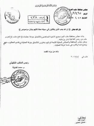 صورة مجلس محافظة حلب الحرة يدعو فصائل حلب للانضمام إلى غرفة عمليات فتح حلب