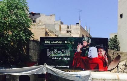 صورة شو ناطرين.. التحقوا بالقوات المسلحة!