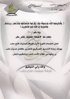 صورة الفوج الأول ينضم لفتح حلب