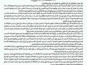 صورة أحرار الشام ترحب بالمنطقة الأمنة