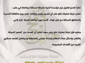 صورة فتح حلب تهدد بإغلاق أي معبر يتم افتتاحه دون موافقتها
