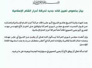 صورة حركة أحرار الشام تعيين قائداً جديداً لها